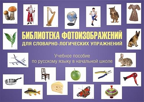 Школьная библиотека фотоизображений (словарно-логические упражнения)
