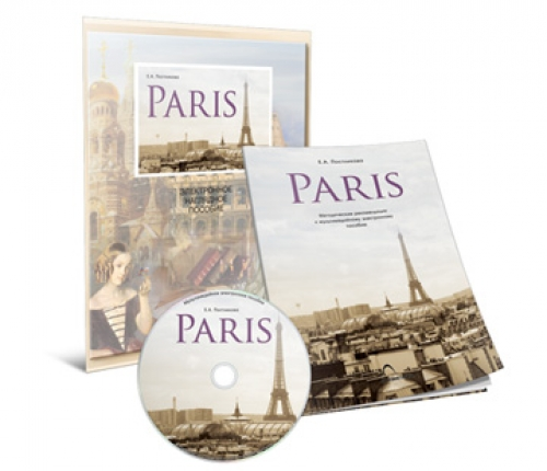 "CD - диск ""Париж"""