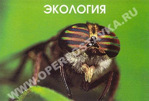 """Слайд-альбом """"Экология"""" (100 слайдов)"""