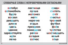 """Комплект таблиц """"Словарные слова"""" (60х90 см, лам, 8 шт)"""