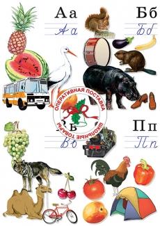 """Таблица """"Азбука от А до Я"""" (комплект 33 шт.)"""