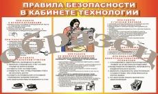 """Виниловая таблица """"Правила безопасности в кабинете технологии"""" формат 100х140 см"""