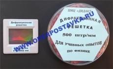 Дифракционная решетка 500 штр/мм