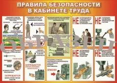 """Виниловая таблица """"Правила безопасности в кабинете труда"""" формат 100х140 см"""
