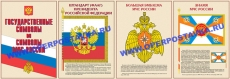 """Комплект плакатов """"Государственные символы и символы МЧС""""  формат 31х40 см, 14 штук"""