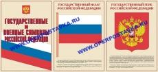 """Комплект плакатов """"Государственные и военные символы РФ"""" - 10 плакатов, формат 30х41 см"""
