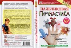 """DVD """"Пальчиковая гимнастика от  5-7 лет"""""""