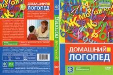 """DVD """"Домашний логопед"""""""