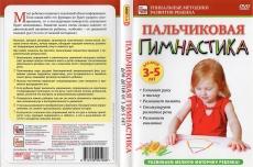 """DVD """"Пальчиковая гимнастика от 3 до 5 лет"""""""
