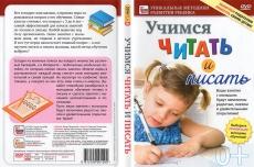 """DVD """"Учимся писать и читать"""""""