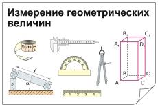 """Фолии """"Измерение геометрических величин"""" (22 пленки)"""