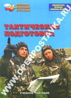 """Брошюра """"Тактическая подготовка"""""""