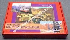 """Коллекция """"Полезные ископаемые"""" (32 вида)"""