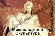 "Слайд-альбом ""Микеланджело. Скульптура"""