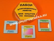 Дифракционная решетка (набор из 3 штук)