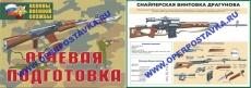 """Комплект плакатов """"Огневая подготовка"""" - 10 плакатов, 59х42 см"""