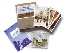 Пейзаж в произедениях русских художников ( CD-диск + 32 карточки