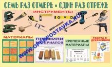 """Виниловая таблица """"Семь раз отмерь"""" формат 100х140 см"""