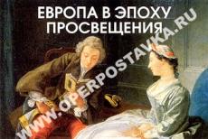 """Слайд-альбом """"Европа в эпоху Просвещения"""""""