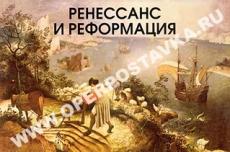 """Слайд-альбом """"Ренессанс и Реформации"""""""