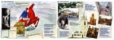 """Альбом демонстрационного материала с электронным приложением """"С. А. Ессенин"""""""