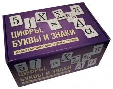 Набор цифр, букв, знаков для средней школы