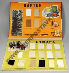 """Коллекция  """"Образцов бумаги и картона"""""""