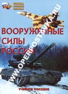 """Брошюра """"Вооруженные силы России"""""""