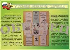 """Виниловая таблица """"Уставы военной службы"""" 100х140 см"""